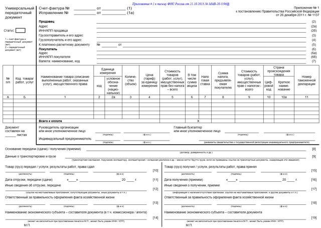 Приходная накладная от поставщика: скачать бланк excel и образец заполнения, а также что это такое, в чем отличия от приходного ордера и счёта-фактуры, как оформить?