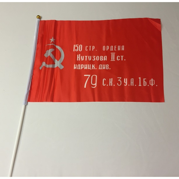 Что такое знамя и чем оно отличается от флага :: businessman.ru