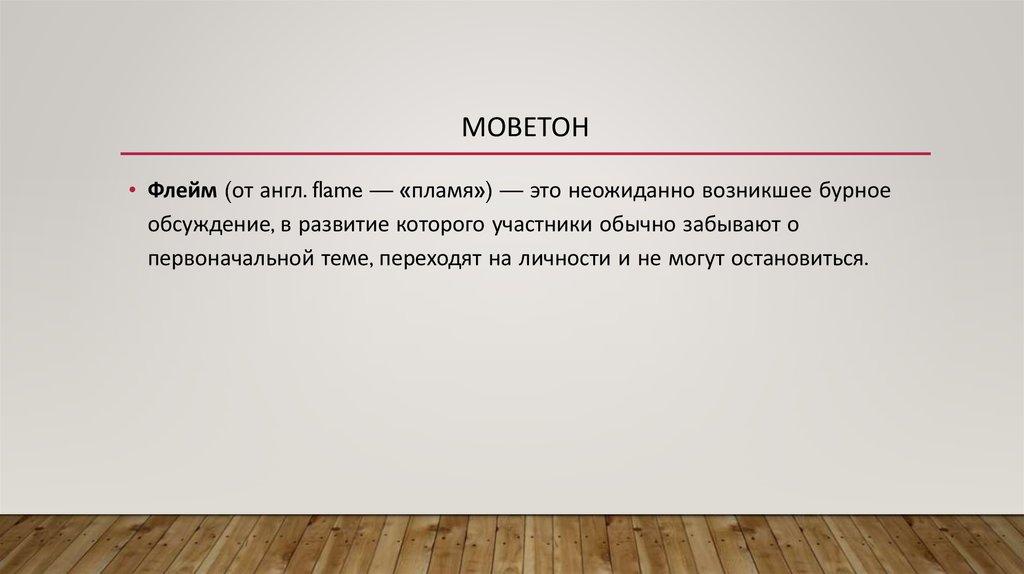 Моветон и комильфо — что это значит? значение слова по википедии и примеры применения
