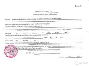 Что такое справка о регистрации по месту жительства и где её можно получить? образцы заполнения форм 8 и 9