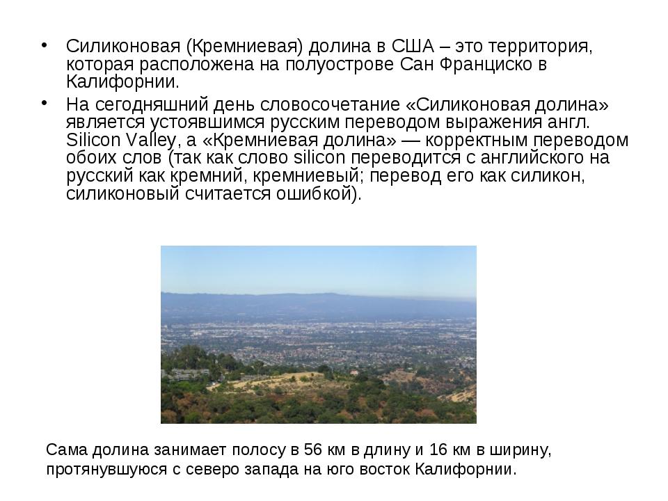 Кремниевая долина — википедия переиздание // wiki 2