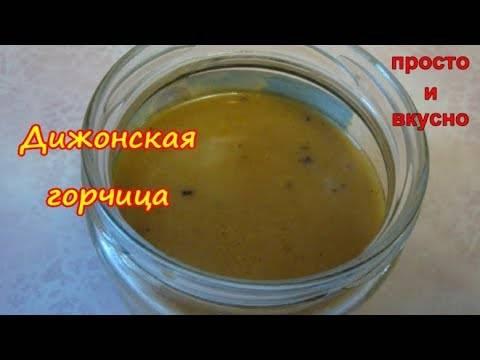 Горчица зернистая: с чем едят и как применяют, рецепт приготовления в домашних условиях, польза и вред для организма человека