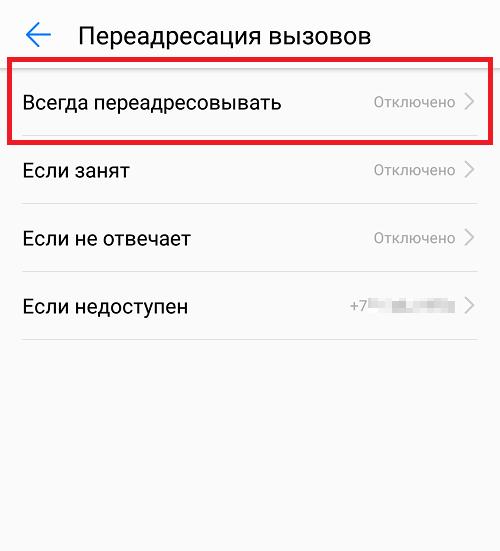 Как настроить переадресацию: на смартфонах под управлением андроид, с помощью приложений или оператора, пошаговая инструкция