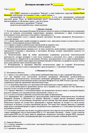 Договор подряда. работа по договору подряда