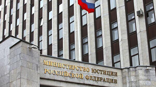 Министерство юстиции российской федерации — википедия. что такое министерство юстиции российской федерации