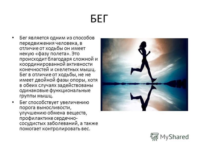 Спортивная ходьба. техника спортивной ходьбы :: syl.ru