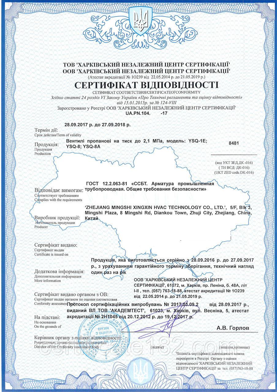 Что собой представляет сертификат соответствия на продукцию, как получить документ и проверить его подлинность?