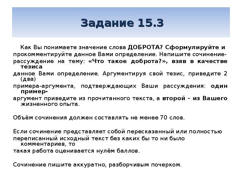 Сочинение на тему доброта 9 класс огэ 15.3