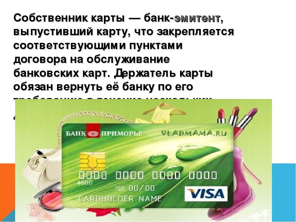 Что такое мм гг на банковской карте