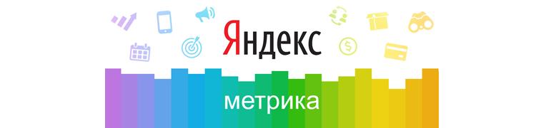 Яндекс метрика: что это и как пользоваться