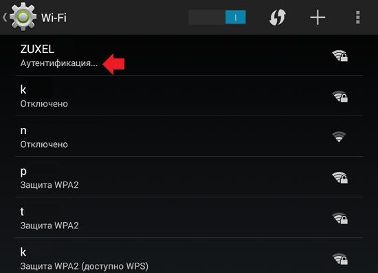 Что такое ошибка аутентификации при подключении к wifi? как исправить?