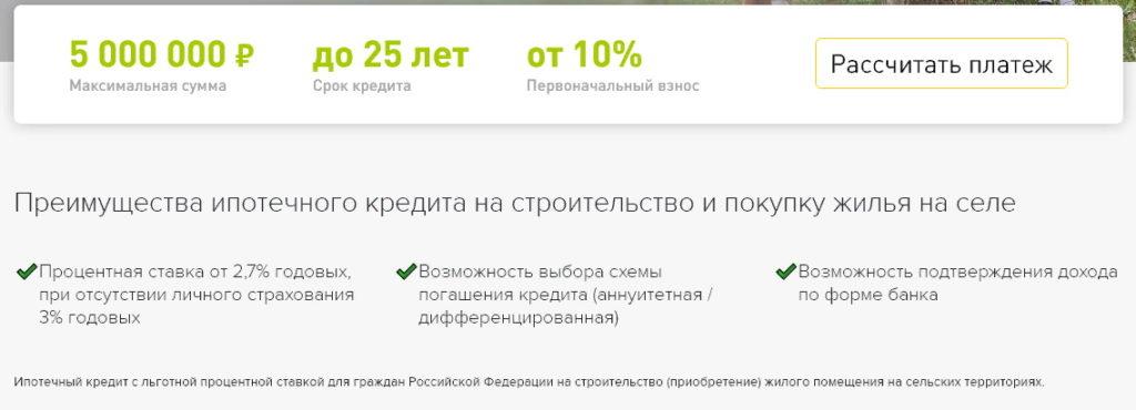 Ипотечный кредит сельская ипотека в россельхозбанке под 2.7 на срок от 1 до 25 лет в рублях | банки.ру