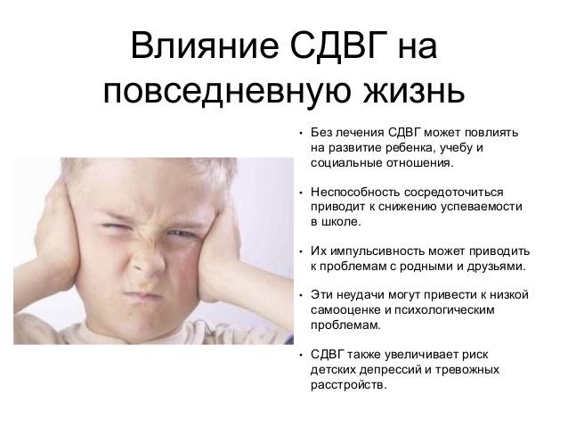 Синдром дефицита внимания и гиперактивности у детей, что такое диагноз сдвг невролога у детей, симптомы и лечение   невромед
