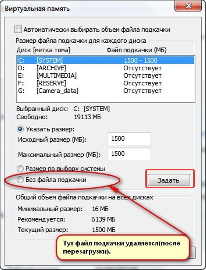 Как увеличить файл подкачки, отключить, перенести на диск д