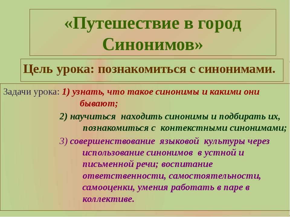 Что такое синонимы: примеры в русском языке контекстных, нейтральных и стилистических синонимов к слову   tvercult.ru
