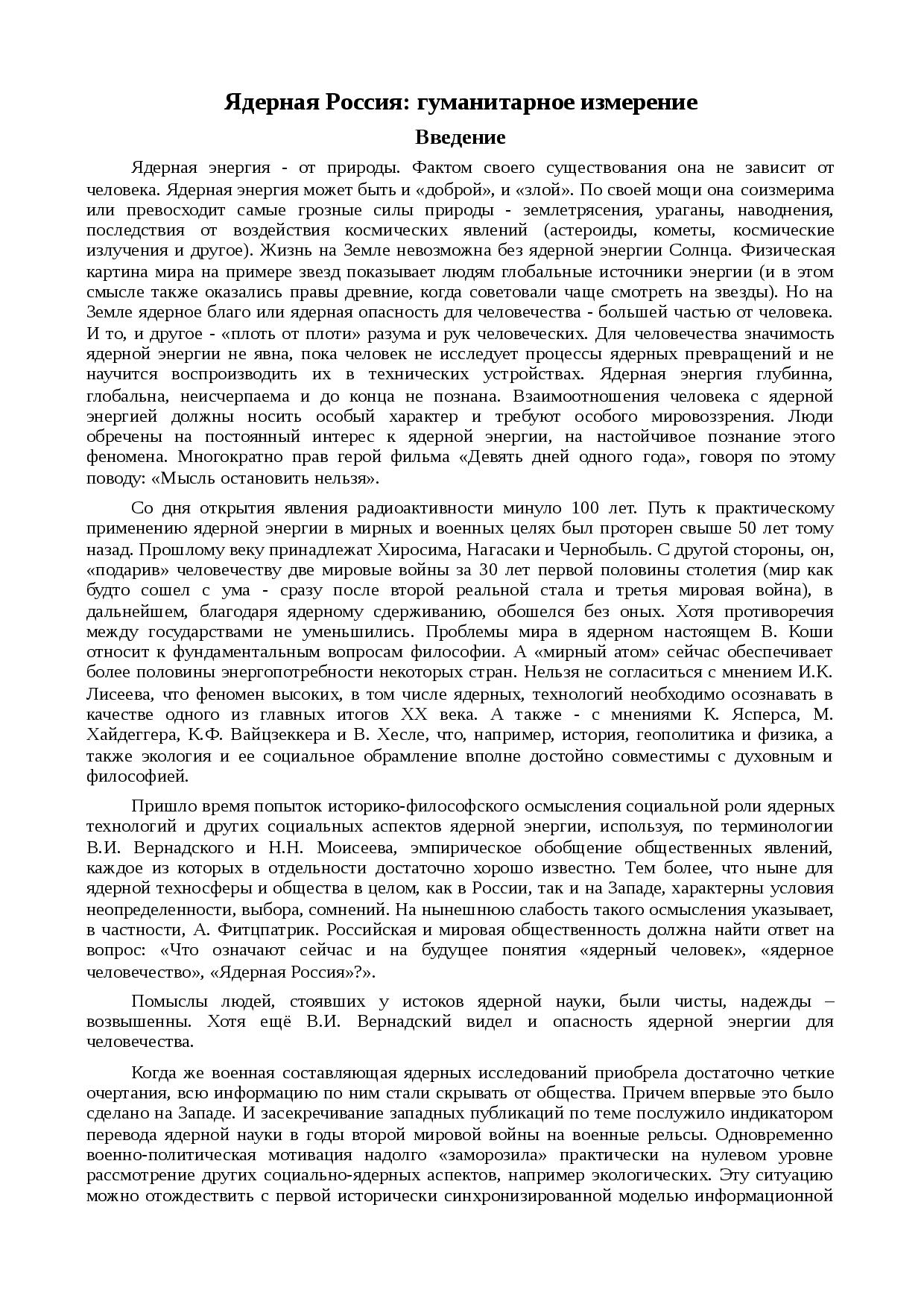 2.6.9. экологические императивы современной культуры