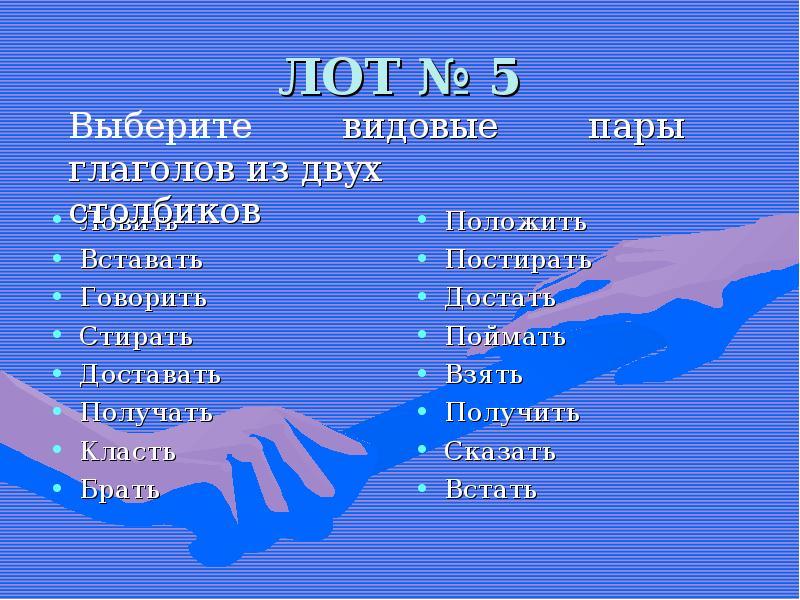 Совершенный вид глагола - это... в русском языке