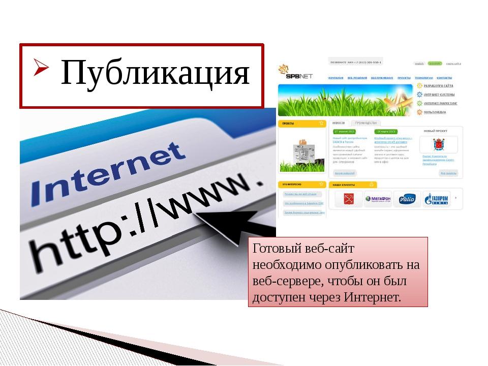 Что такое веб-сайт и зачем он нужен