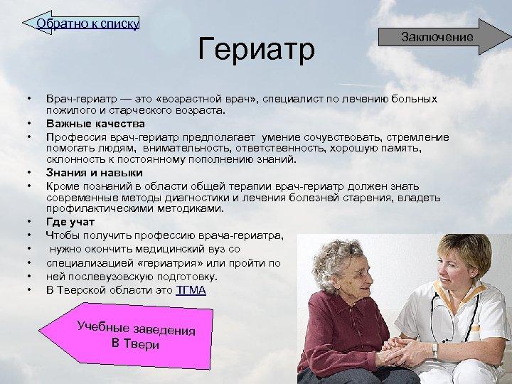 Гериатрия - это... основы гериатрии :: syl.ru