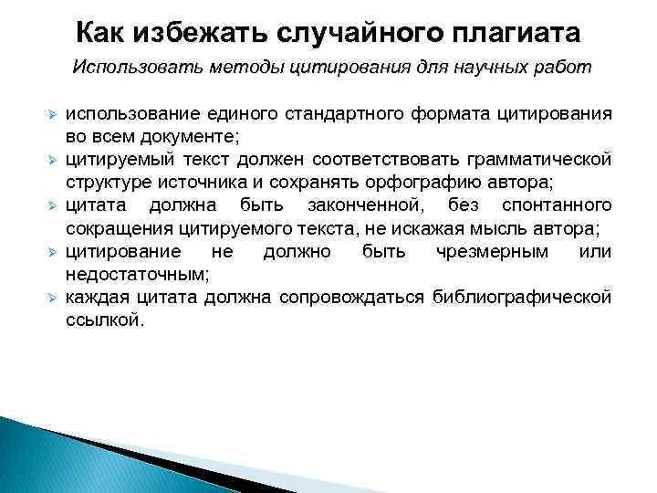 Плагиат — википедия с видео // wiki 2