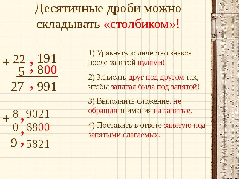 Как перевести десятичную дробь в обыкновенную