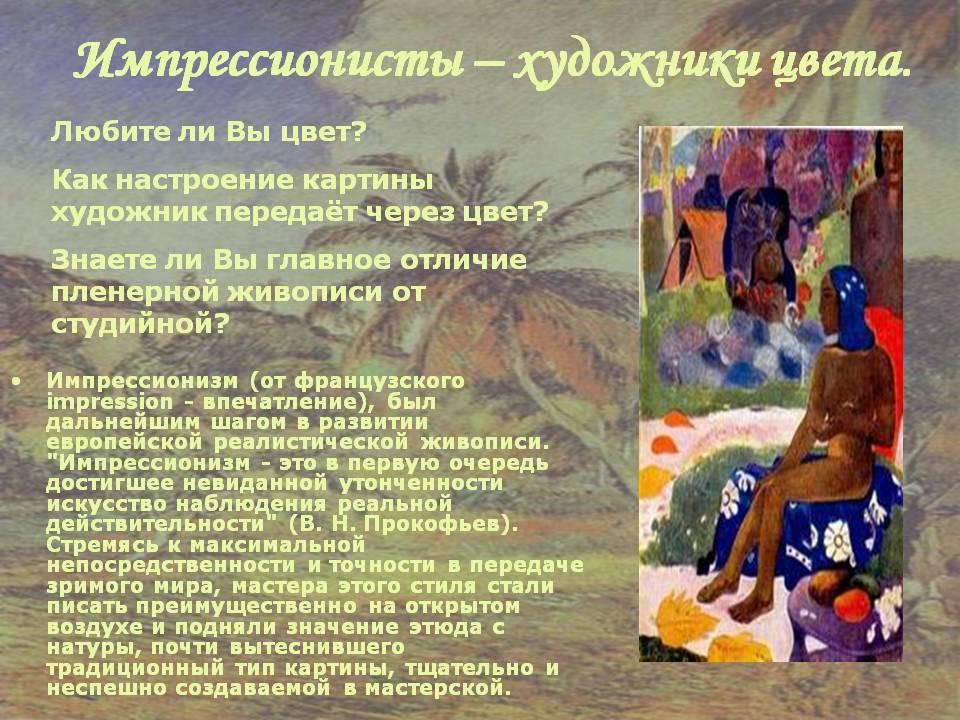 Импрессионизм в живописи: что это такое кратко и понятно, русские представители современного направления и его особенности