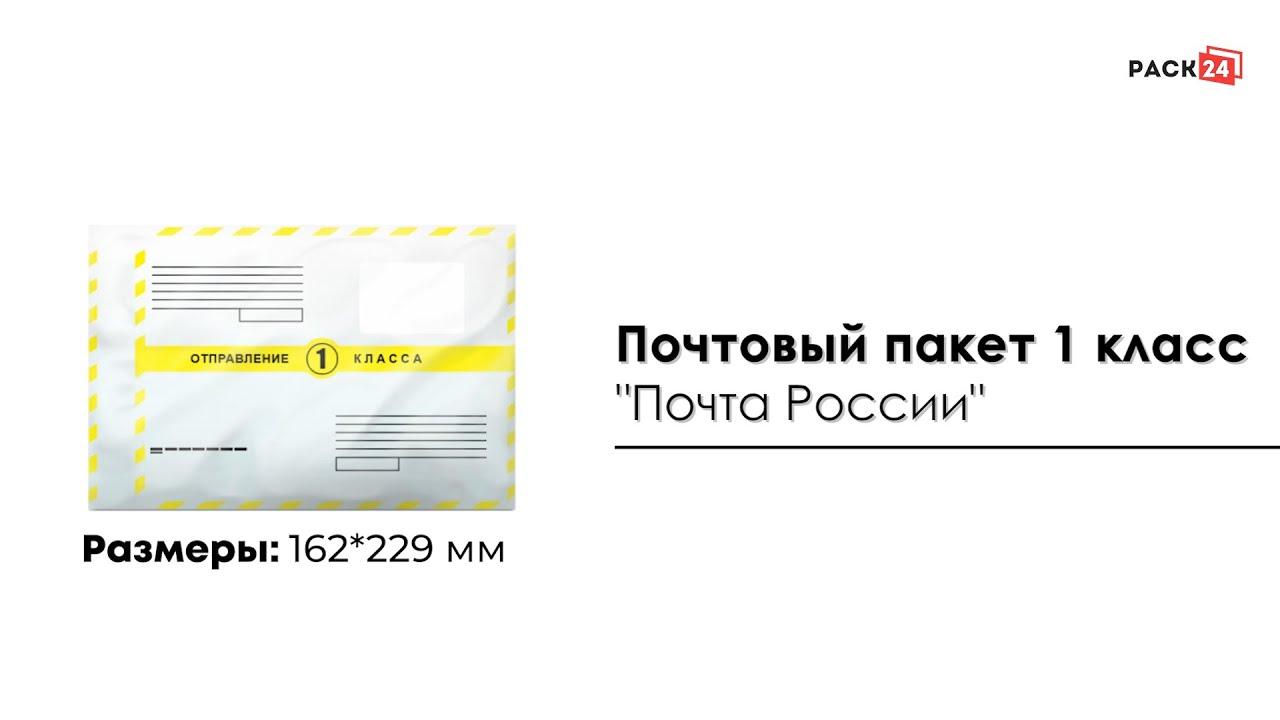 Отправления 1 класса почтой россии - всё, что нужно знать | tara-tovara.ru