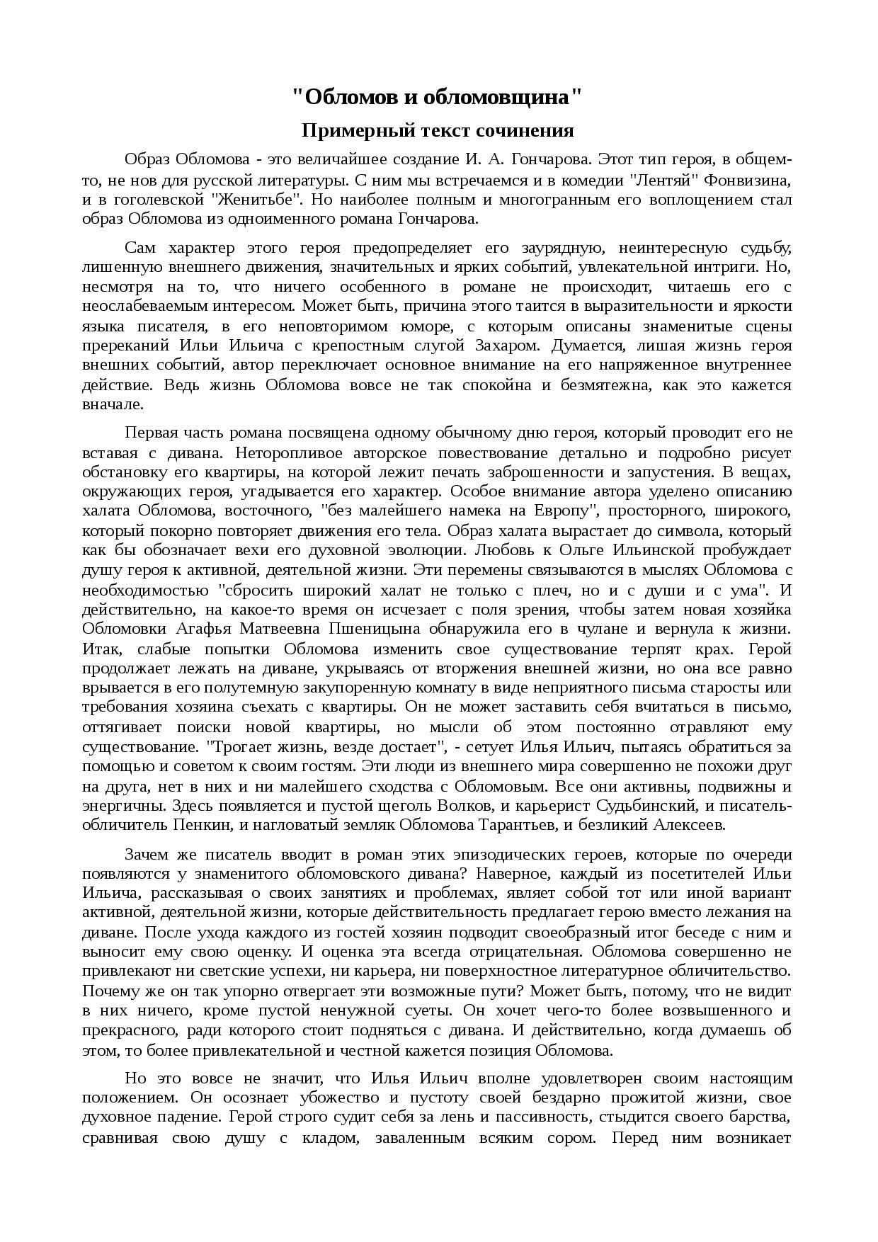 «обломов» краткое содержание по главам романа гончарова – читать пересказ произведения онлайн