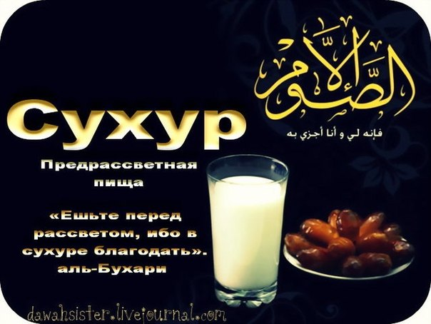Месяц рамадан: как правильно держать уразу
