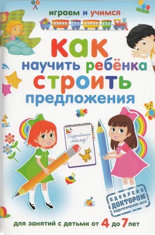 Диктанты 1 класс  по русскому языку