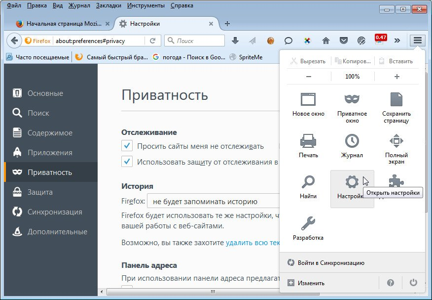 Невидимка в браузерах: зачем нужен режим инкогнито - технологии - info.sibnet.ru