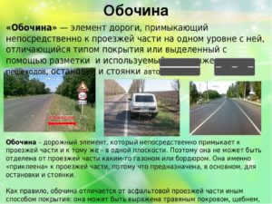Определение по пдд: проезжая часть, дорога, обочина, разделительная полоса с комментариями и картинками