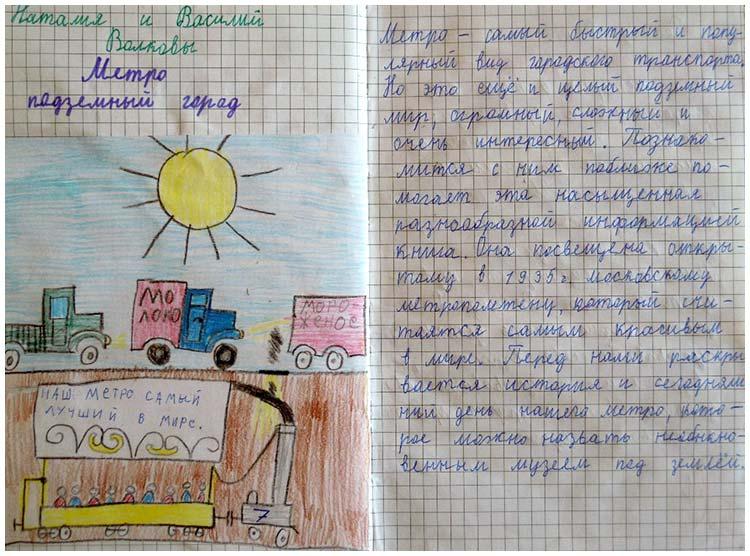 Читательский дневник 3 класс / гдз грамота