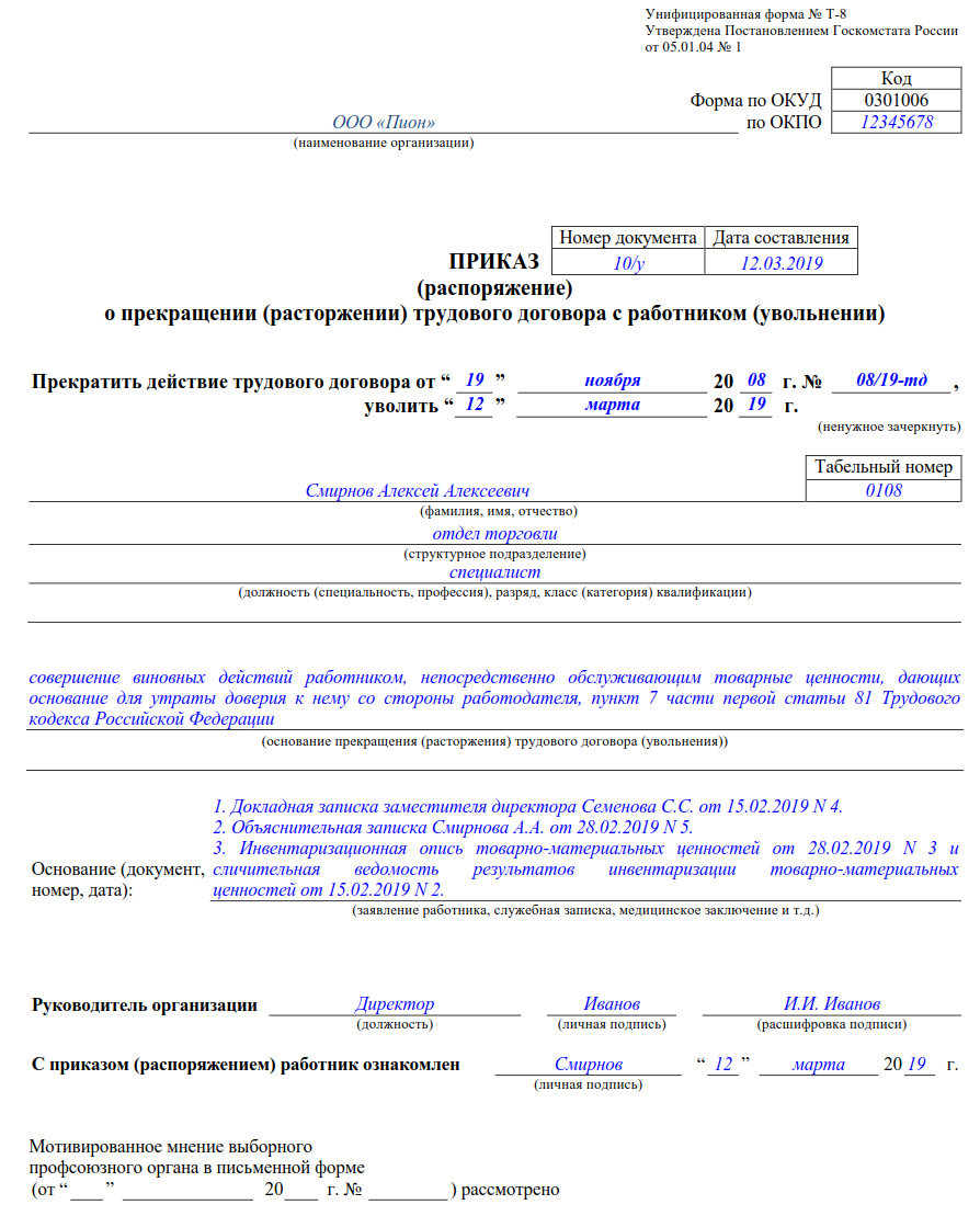 Трудовой кодекс российской федерации — википедия. что такое трудовой кодекс российской федерации