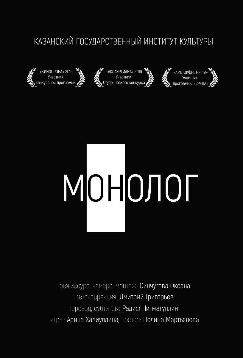 Монолог что это? значение слова монолог