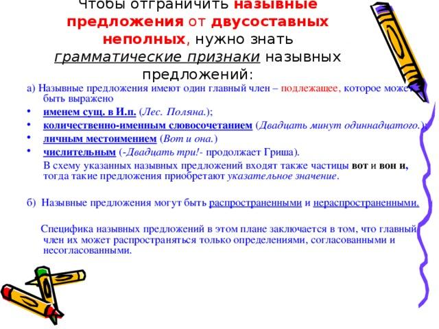 """Тема урока: """"назывные предложения"""". 8-й класс"""