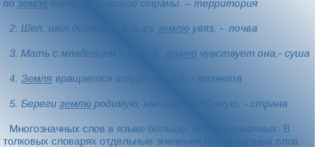 Пополняем словарный запас: что такое чело