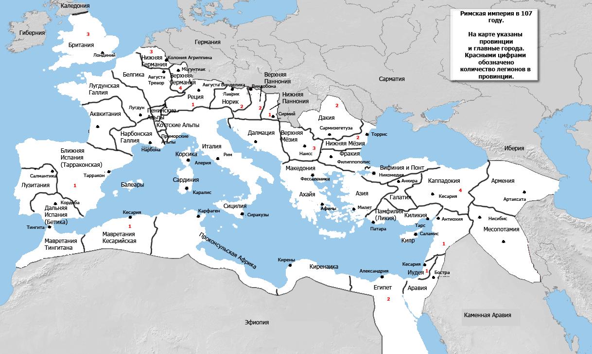 Римские провинции - русская историческая библиотека