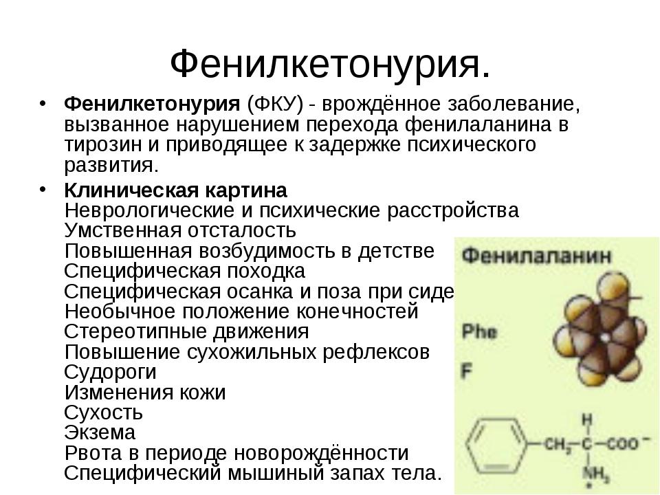 Фенилкетонурия: что это такое. причины, симптомы и лечение фенилкетонурии |             эко-блог