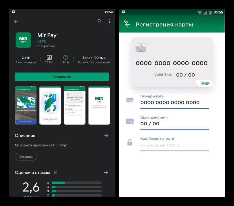 Как использовать общий способ оплаты в google play - cправка - google for families