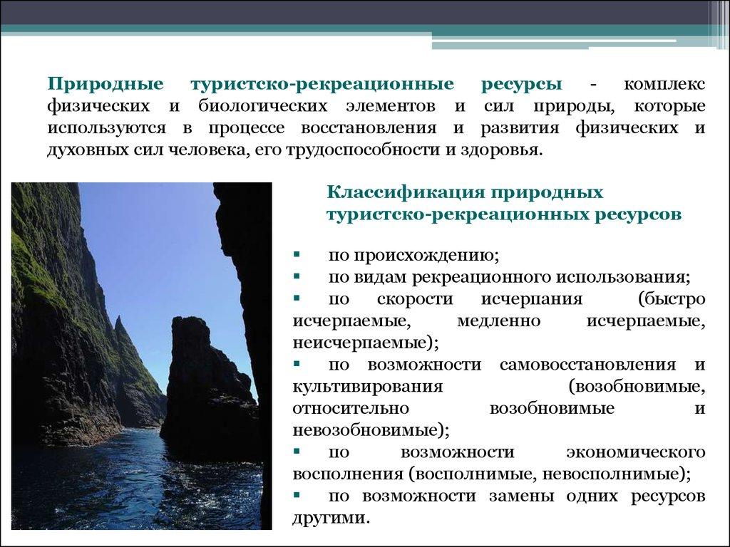 Рекреационные ресурсы — википедия. что такое рекреационные ресурсы