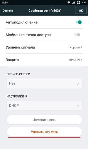 Что делать, когда ошибка аутентификации при подключении к wifi на андроид