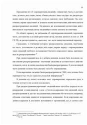 Защита достоинства, чести и деловой репутации. гражданский кодекс рф, статья 152