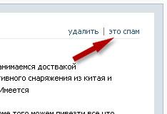 Что такое спам вконтакте?