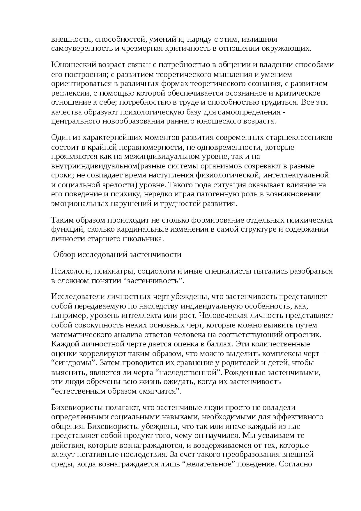 Как избавиться от робости и застенчивости за 10 шагов          | bbf.ru