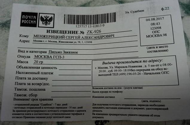 Подольск-дти – что это такое на почтовом извещении?