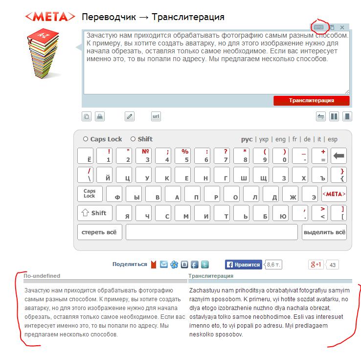 Транслит — википедия. что такое транслит
