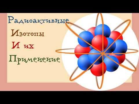 Вещества радиоактивные: примеры, применение, опасность
