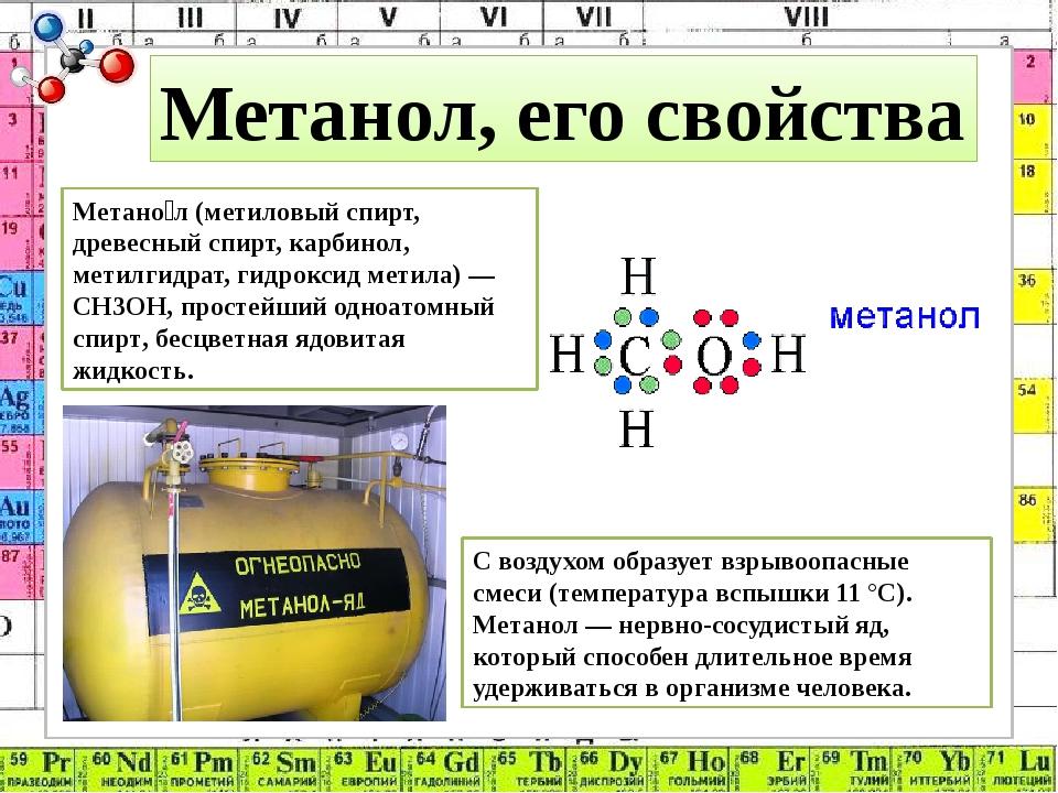 Метанол — википедия. что такое метанол