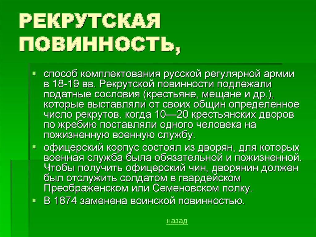 Рекрутская повинность в россии: набор, обучение, срок службы